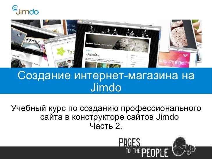 Сделать интернет магазин на jimdo сайт компании гранд