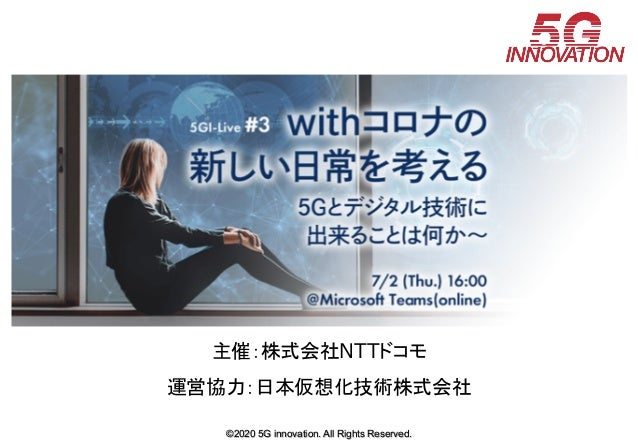 ©2020 5G innovation. All Rights Reserved. 主催:株式会社NTTドコモ 運営協力:日本仮想化技術株式会社