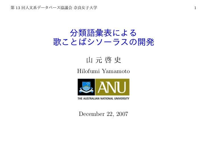 13                       1     Hilofumi Yamamoto     December 22, 2007