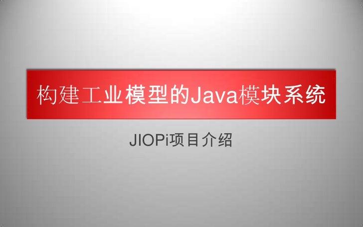 构建工业模型的Java模块系统<br />JIOPi项目介绍<br />
