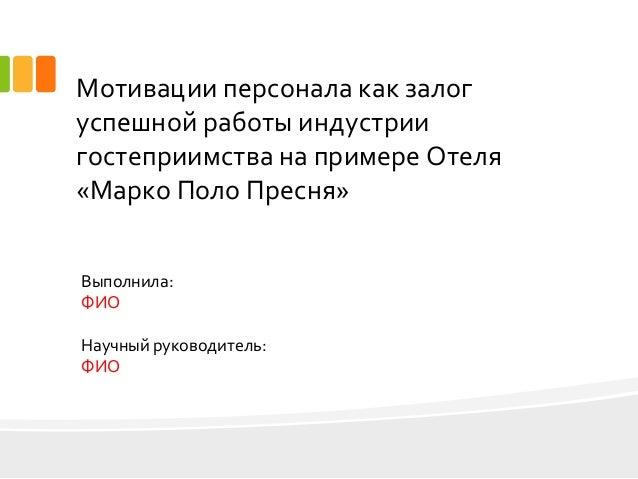 дипломная презентация по мотивации Мотивации персонала как залог успешной работы индустрии гостеприимства на примере Отеля Марко Поло Пресня