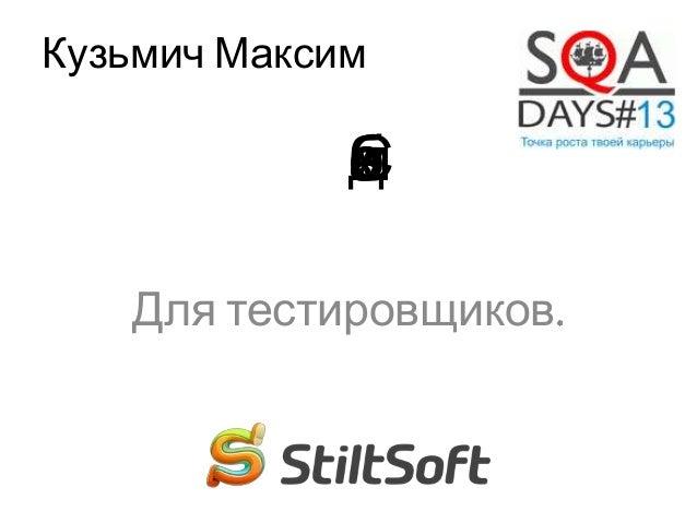 СдобавкамиДля тестировщиковКузьмич Максим