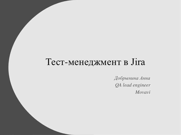 Тест-менеджмент в Jira<br />Добрынина Анна<br />QA lead engineer<br />Movavi<br />