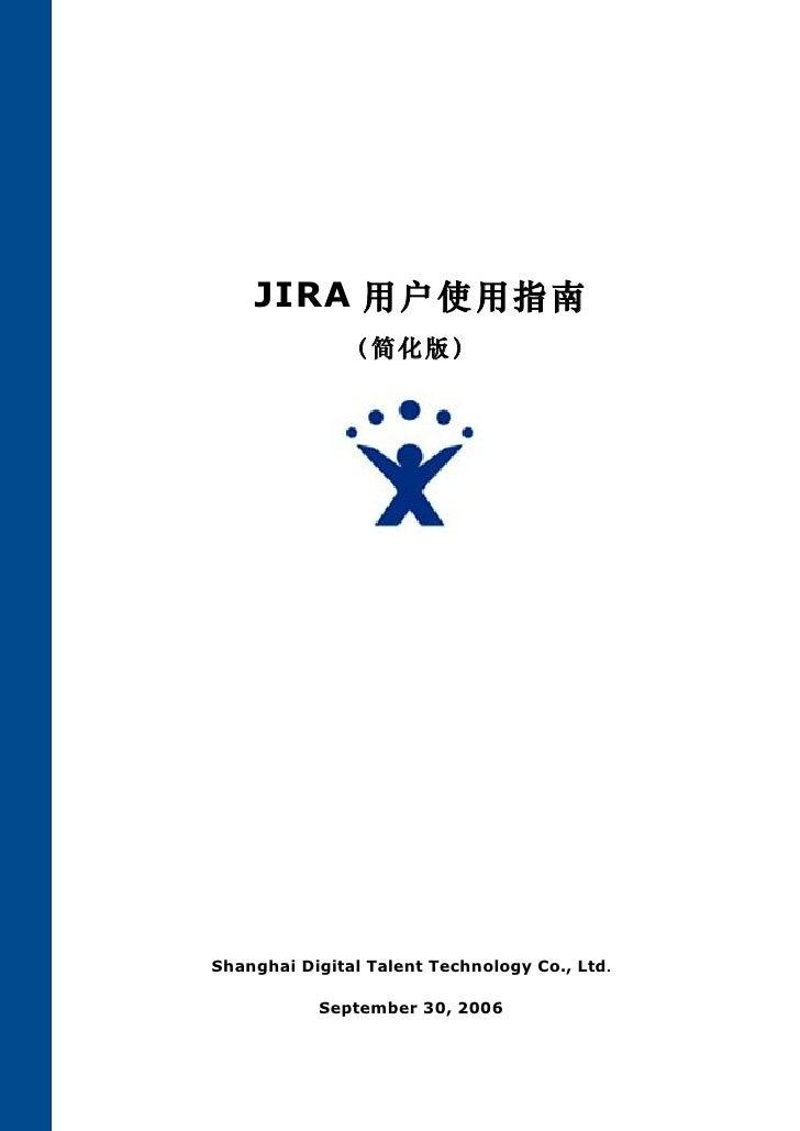 JIRA 用户使用指南              (简化版)Shanghai Digital Talent Technology Co., Ltd.           September 30, 2006