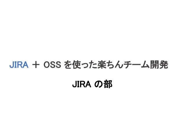 JIRA + OSS を使った楽ちんチーム開発 JIRA の部
