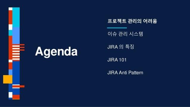 JIRA 업무 생산성 향상 및 프로젝트 관리 Slide 2