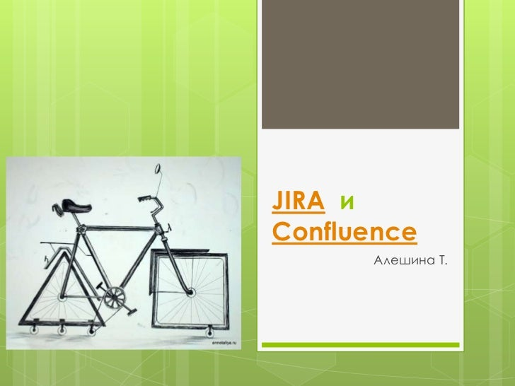JIRA иConfluence       Алешина Т.