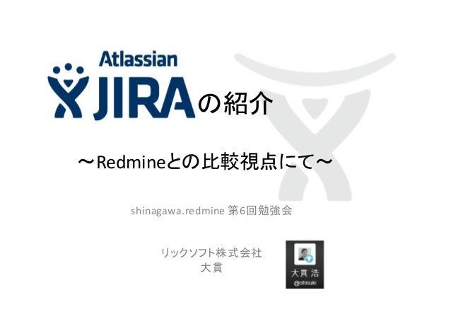 の紹介 ~Redmineとの比較視点にて~ shinagawa.redmine 第6回勉強会  リックソフト株式会社 大貫