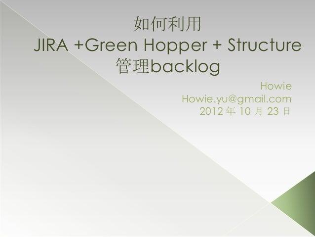 如何利用JIRA +Green Hopper + Structure         管理backlog                             Howie                Howie.yu@gmail.com  ...