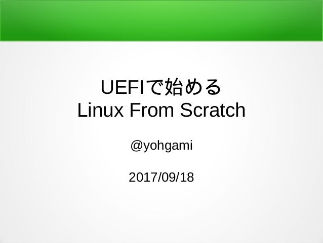 UEFIで始める Linux From Scratch @yohgami 2017/09/18