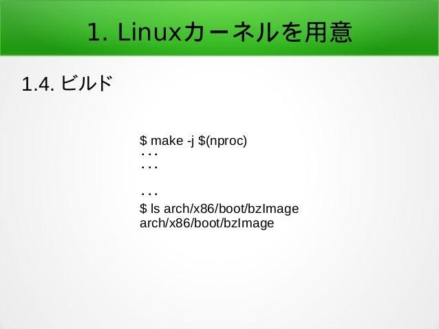 1. Linuxカーネルを用意 1.4. ビルド $ make -j $(nproc) ・・・ ・・・ ・・・ $ ls arch/x86/boot/bzImage arch/x86/boot/bzImage