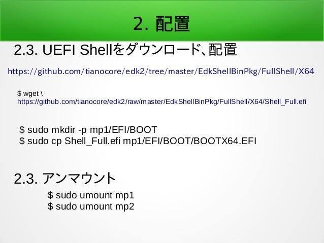 2. 配置 2.3. UEFI Shellをダウンロード、配置 $ wget  https://github.com/tianocore/edk2/raw/master/EdkShellBinPkg/FullShell/X64/Shell_Fu...