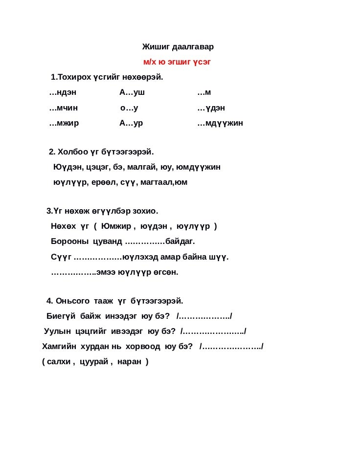 Жишиг даалгавар                         м/х ю эгшиг үсэг  1.Тохирох үсгийг нөхөөрэй. …ндэн            А…уш               …...