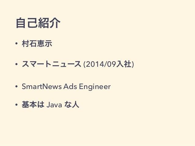 Scala@SmartNews AdFrontend を Scala で書いた話 Slide 2