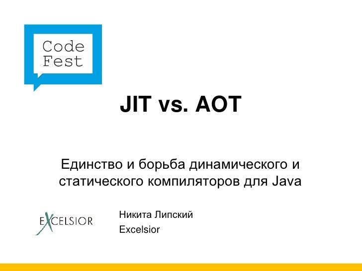 JIT vs. AOTЕдинство и борьба динамического истатического компиляторов для Java        Никита Липский        Excelsior