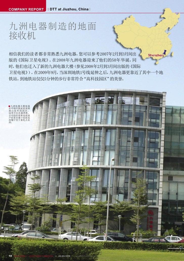 COMPANY REPORT                         DTT at Jiuzhou, China     九洲电器制造的地面 接收机 相信我们的读者都非常熟悉九洲电器,    您可以参考2007年2月到3月间出 版的《国...