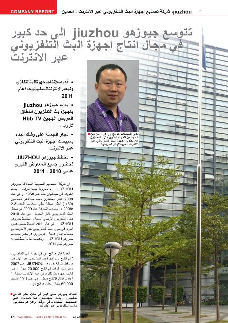 COMPANY REPORT                          ،jiuzhouشركة تصنيع اجهزة البث التلفزيوني عبر االنترنت ، الصينتتوسع جيوزهو...