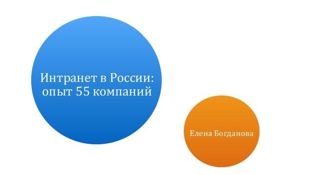 ИнтранетвРоссии: опыт55компаний ЕленаБогданова