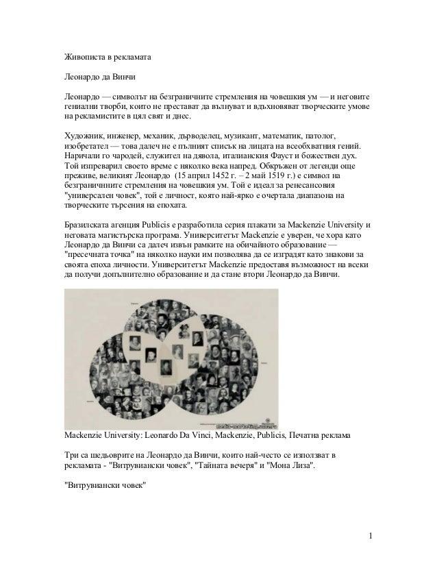 Живописта в рекламатаЛеонардо да ВинчиЛеонардо — символът на безграничните стремления на човешкия ум — и неговитегениални ...