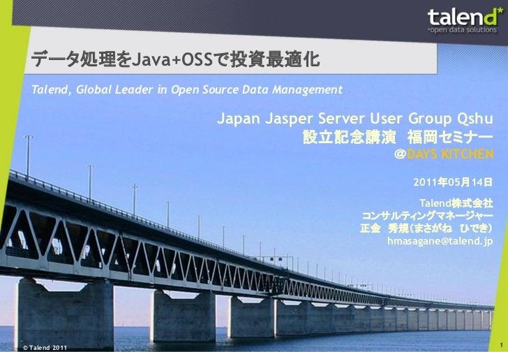 データ処理をJava+OSSで投資最適化  Talend, Global Leader in Open Source Data Management                                 Japan Jasper Se...