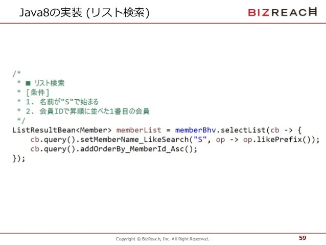 Copyright © BizReach, Inc. All Right Reserved. 59 Java8の実装 (リスト検索)