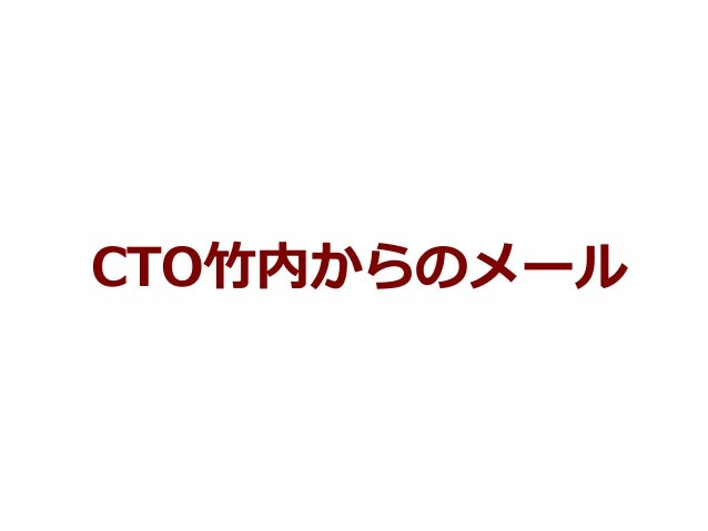 CTO竹内からのメール
