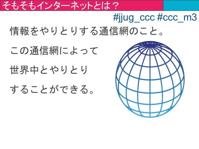 情報をやりとりする通信網のこと。 この通信網によって 世界中とやりとり することができる。 そもそもインターネットとは? #jjug_ccc #ccc_m3