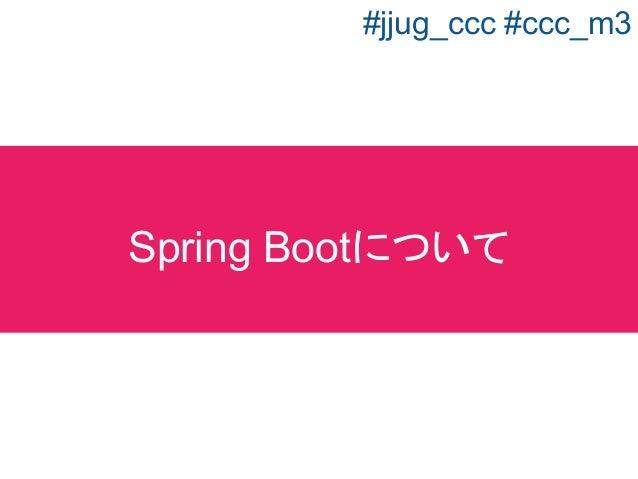 Spring Bootについて #jjug_ccc #ccc_m3