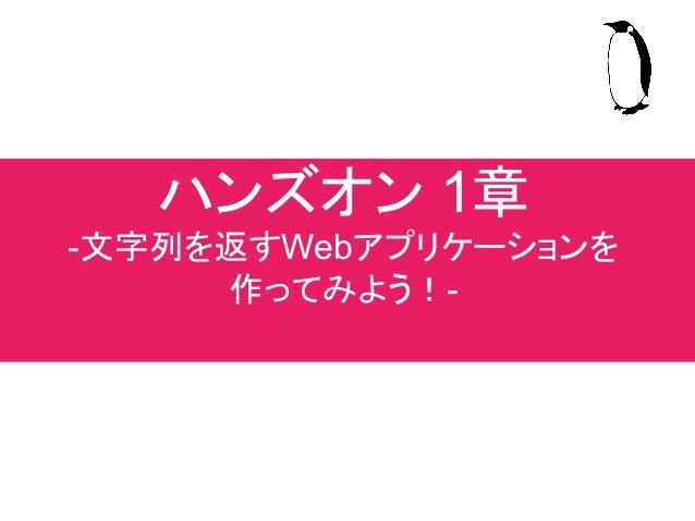 ハンズオン 1章 -文字列を返すWebアプリケーションを 作ってみよう!-