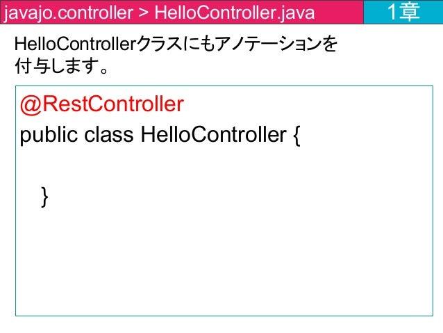 HelloControllerクラスにもアノテーションを 付与します。 @RestController public class HelloController {   } 1章javajo.controller > HelloControll...