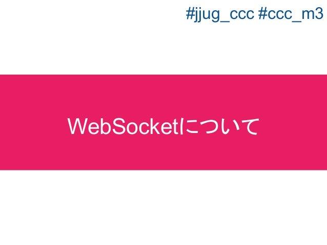 WebSocketについて #jjug_ccc #ccc_m3