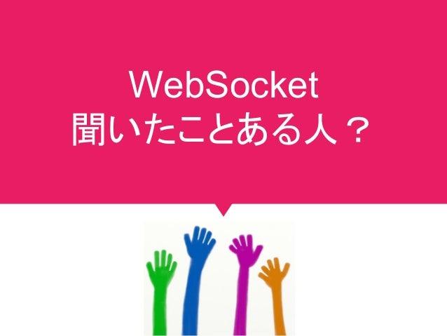 WebSocket 聞いたことある人?