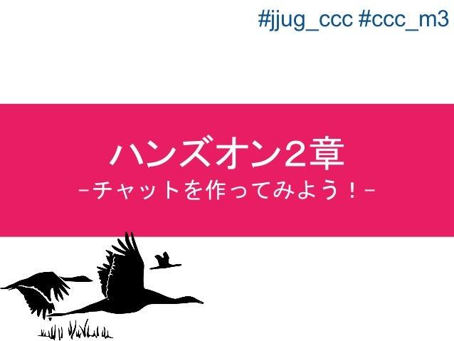 ハンズオン2章 -チャットを作ってみよう!- #jjug_ccc #ccc_m3
