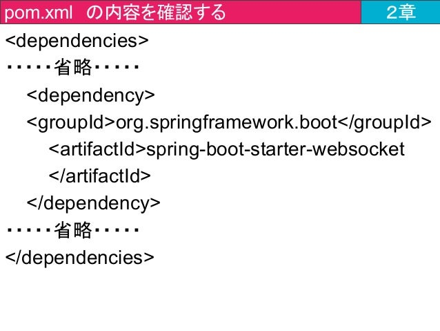 <dependencies> ・・・・・省略・・・・・ <dependency> <groupId>org.springframework.boot</groupId> <artifactId>spring-boot-starter-webso...