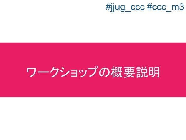 ワークショップの概要説明 #jjug_ccc #ccc_m3