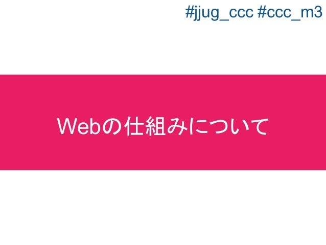 Webの仕組みについて #jjug_ccc #ccc_m3