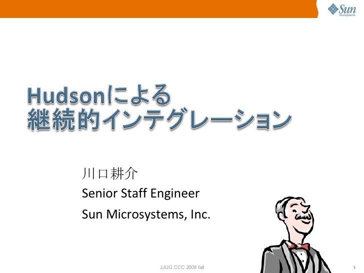 川口耕介 Senior Staff Engineer Sun Microsystems, Inc.