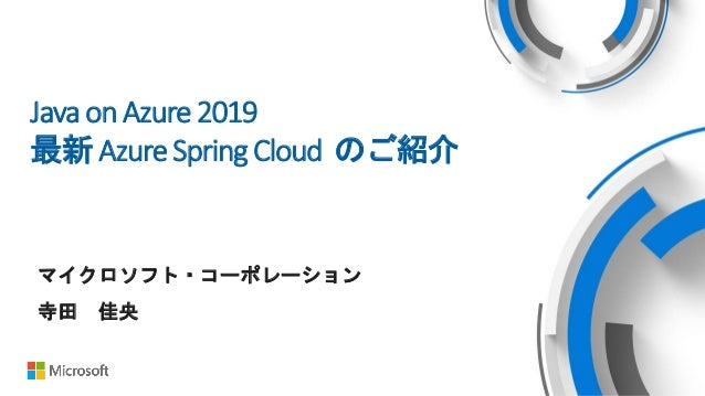 Java on Azure 2019 最新 Azure Spring Cloud のご紹介 マイクロソフト・コーポレーション 寺田 佳央