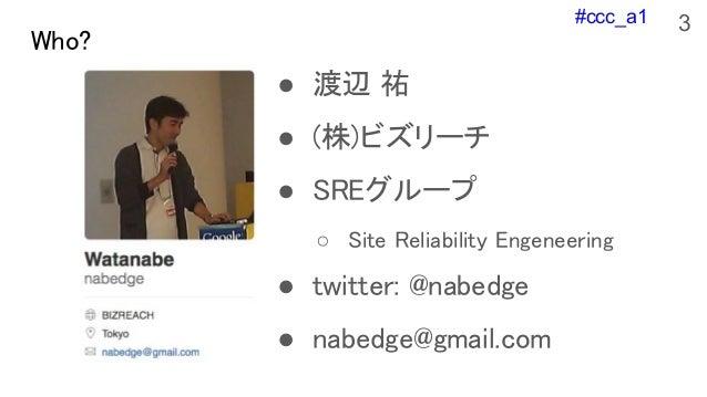 ツール比較しながら語る O/RマッパーとDBマイグレーションの実際のところ Slide 3
