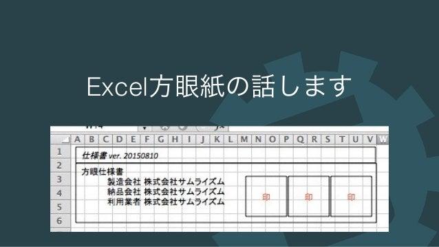 Excel方眼紙アプリケーションサーバと侍の新機能 #jjug Slide 3