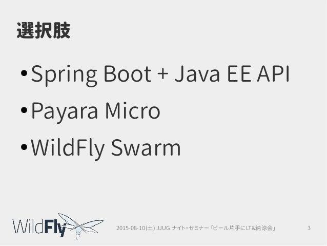 Introduction to WildFly Swarm #jjug Slide 3