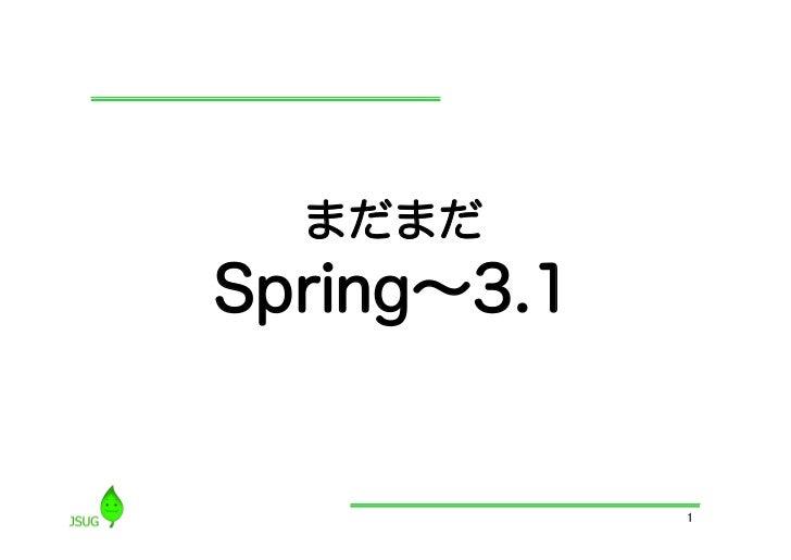 まだまだSpring∼3.1             1