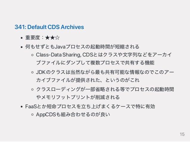 341:DefaultCDSArchives 重要度:★★☆ 何もせずともJavaプロセスの起動時間が短縮される Class‑DataSharing,CDSとはクラスや文字列などをアーカイ ブファイルにダンプして複数プロセスで共有する機能 JD...