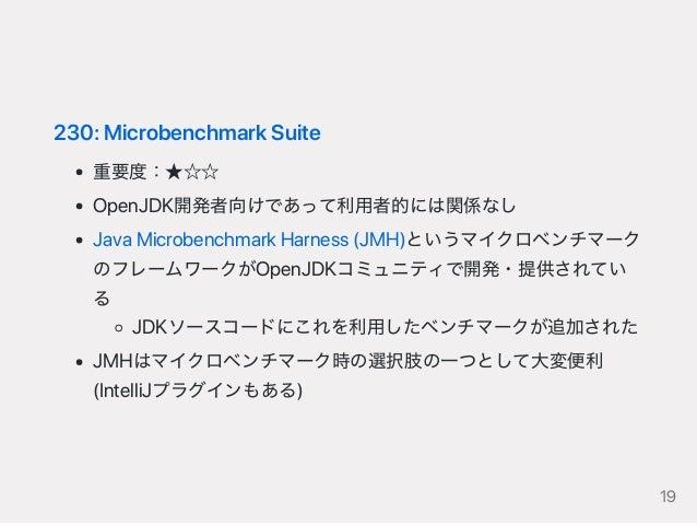 230:MicrobenchmarkSuite 重要度:★☆☆ OpenJDK開発者向けであって利用者的には関係なし JavaMicrobenchmarkHarness(JMH)というマイクロベンチマーク のフレームワークがOpenJDKコミュ...