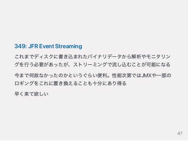 349:JFREventStreaming これまでディスクに書き込まれたバイナリデータから解析やモニタリン グを行う必要があったが、ストリーミングで流し込むことが可能になる 今まで何故なかったのかというぐらい便利。性能次第ではJMXや一部の ...