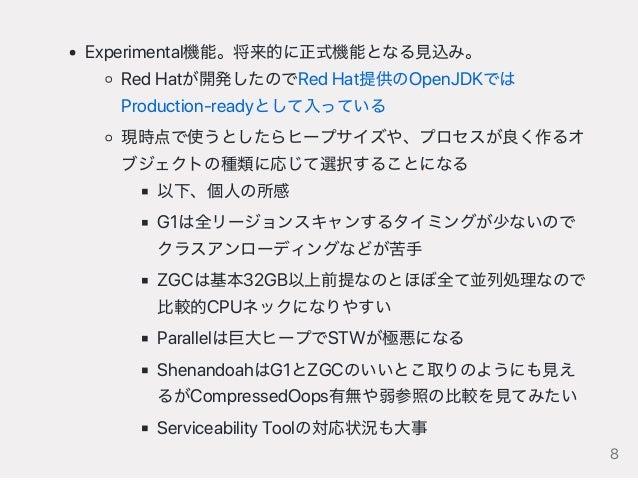 Experimental機能。将来的に正式機能となる見込み。 RedHatが開発したのでRedHat提供のOpenJDKでは Production‑readyとして入っている 現時点で使うとしたらヒープサイズや、プロセスが良く作るオ ブジェクト...