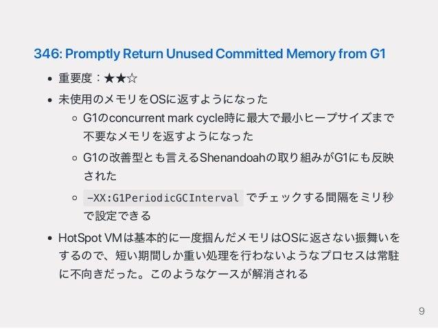 346:PromptlyReturnUnusedCommittedMemoryfromG1 重要度:★★☆ 未使用のメモリをOSに返すようになった G1のconcurrentmarkcycle時に最大で最小ヒープサイズまで 不要なメモリを返すよ...