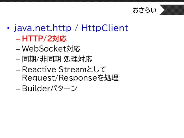 Java 11 http client get