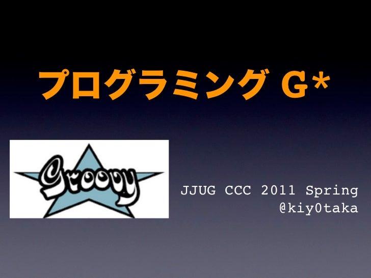 G*JJUG CCC 2011 Spring           @kiy0taka