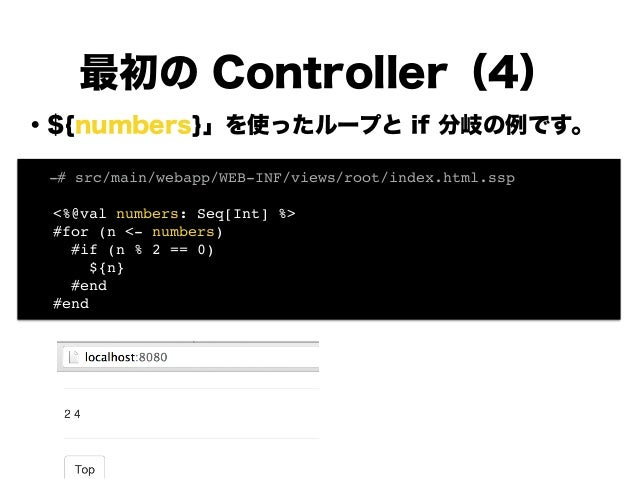 ・${numbers}」を使ったループと if 分岐の例です。 ! ! ! ! ! ! ! ! ! 最初の Controller(4) ! -# src/main/webapp/WEB-INF/views/root/index.html.ssp...